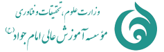 دانشگاه امام جواد(ع) یزد لوگو